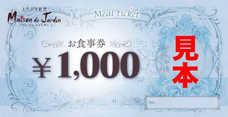 お食事券 ¥1,000