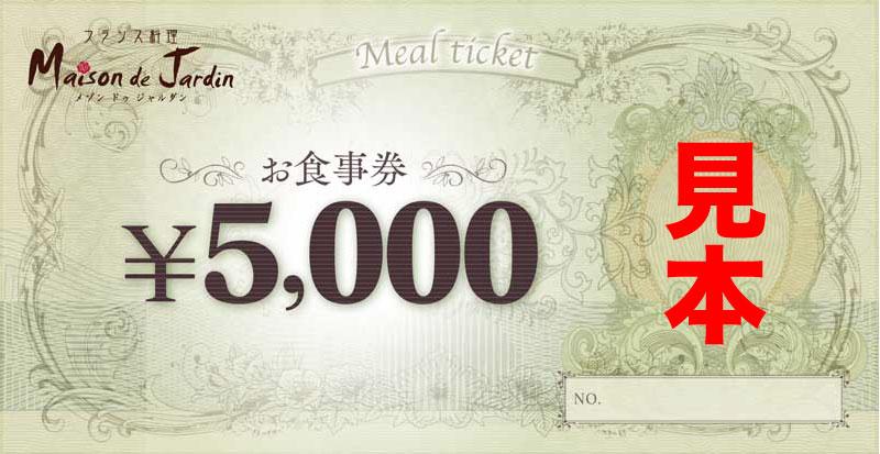 お食事券 ¥5,000