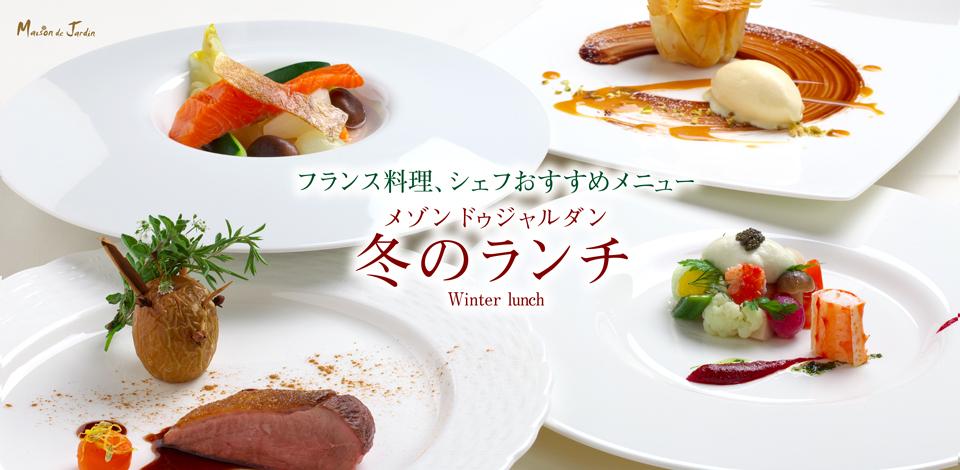冬のランチコース