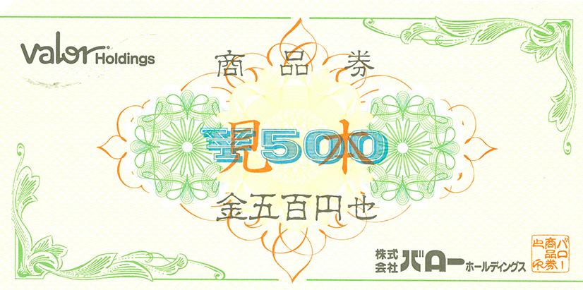 商品券 ¥500