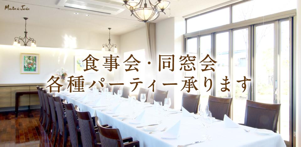 食事会・同窓会・各種パーティー